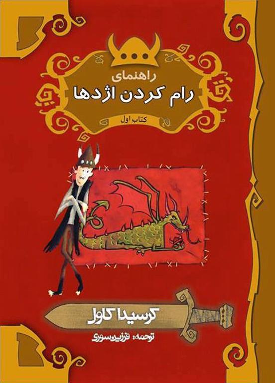 Hur du tränar din drake (persiska: Rahnamay-e ram kardan-e ejdeha) av Cressida Cowell