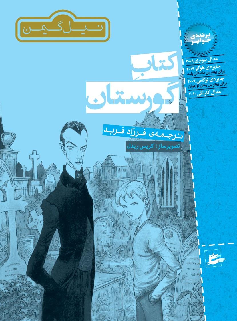 Kyrkogårdsboken (persiska) av Neil Gaiman