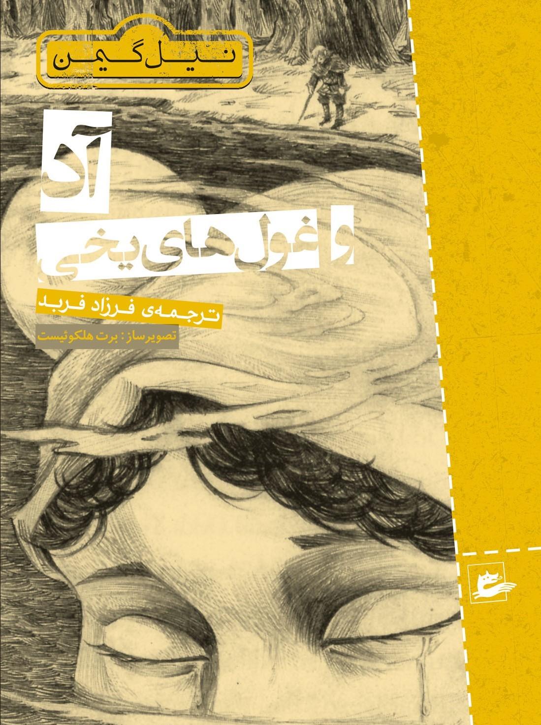 Odd och frostjättarna (persiska: Odd va gholha-ye yakhi) av Neil Gaiman